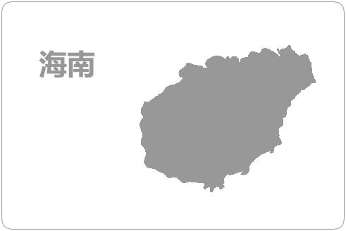 海南资源池介绍