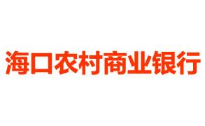 成功案例:海口农村商业银行股份有限公司
